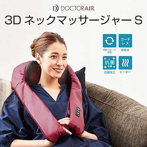 ドクターエア3DネックマッサージャーSMN-03(レッド)|首マッサージコンパクトボディ