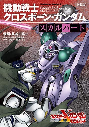 新装版 機動戦士クロスボーン・ガンダム ‐スカルハート‐ (角川コミックス・エース)
