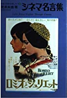 シネマ名言集 (映画で英語を楽しもう 1)