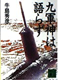 九軍神は語らず (講談社文庫)