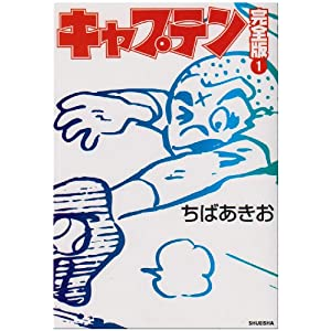 キャプテン 完全版 1 (ホームコミックス)