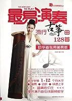 最易演奏 流行古筝曲128首 (初学者専用簡易版) BOOK (最易演奏)