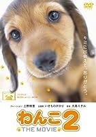 わんこ THE MOVIE 2 [DVD]