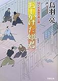 おしかけた姫君-はぐれ長屋の用心棒(21) (双葉文庫)