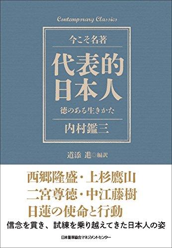 コンテンポラリー・クラシックス 代表的日本人 徳のある生きかた (Contemporary Classics 今こそ名著)