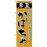 のぼり 冬至かぼちゃ かぼちゃを食べて風邪予防 YN-1299 のぼり 看板 ポスター タペストリー 集客 [並行輸入品]