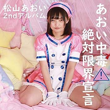 Aoi Chu−Doku × Zettai Genkai Sengen