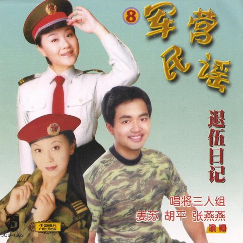 A Young Female Soldier (Bing Ya Tou)