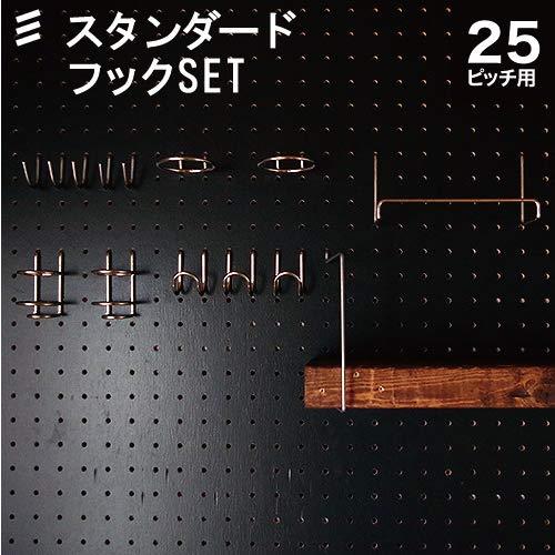 有孔ボード ペグボード フックセット P25【スタンダード】