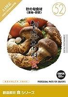 創造素材 食(52)秋の旬食材(果物・野菜)