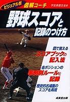 野球スコアと記録のつけ方 (スポーツシリーズ)