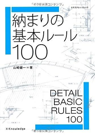 納まりの基本ルール100 (エクスナレッジムック)