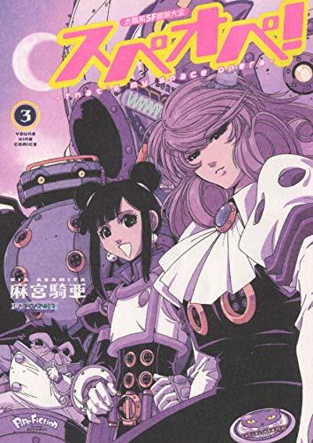 太陽系SF冒険大全 スぺオペ! 3 (3巻) (ヤングキングコミックス)