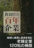 新潟県の百年企業