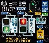 日本信号 ミニチュア灯器コレクション 増補版 [全5種セット(フルコンプ)]