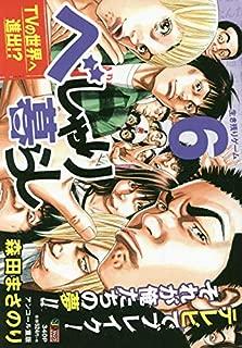 べしゃり暮らし 6 (SHUEISHA JUMP REMIX)