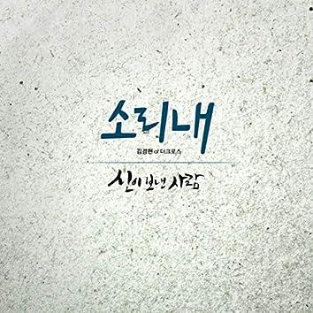 소리내 (신이 보낸 사람) [Original Motion Picture Soundtrack]