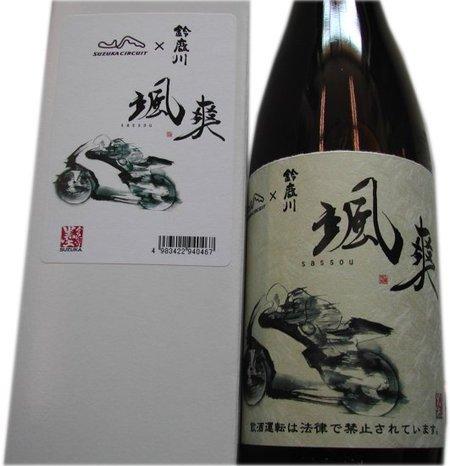 鈴鹿サーキットオフィシャル日本酒 鈴鹿川 颯爽(さっそう)純米酒 720ml