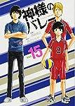 神様のバレー 15 (芳文社コミックス)