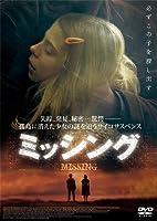 ミッシング [DVD]