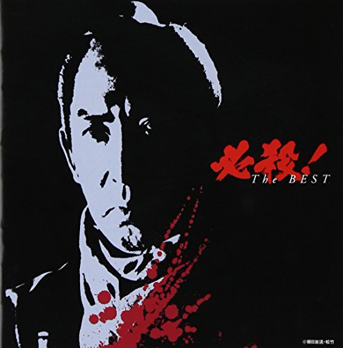 必殺!The BEST