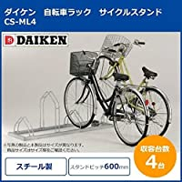 ダイケン 自転車ラック サイクルスタンド CS-ML4 4台用【同梱・代引不可】