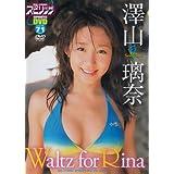 BIG COMIC SPIRITS DVD Waltz for Rina