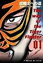 虎戦士への道~四代目タイガーマスクの挑戦!!~1