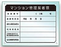 マンション管理業者票(事務所用)高級アクリルガラス色