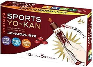 【井村屋】imuraya SPORTS YO-KAN スポーツようかん あずき 5本