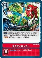 デジモンカードゲーム BT5-094 ラウディロッカー C