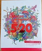 嵐 ARASHI Anniversary Tour 5×20 ファンクラブ会員限定盤 Blu-ray