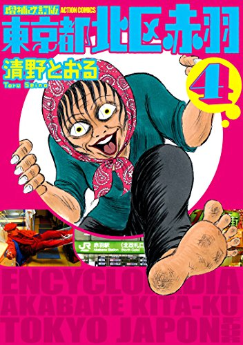 増補改訂版 東京都北区赤羽 : 4 (アクションコミックス) - 清野とおる
