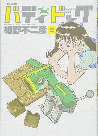 バディドッグ (2) (ビッグコミックス)