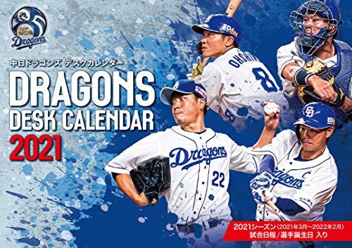 中日ドラゴンズ 卓上デスクカレンダー2021