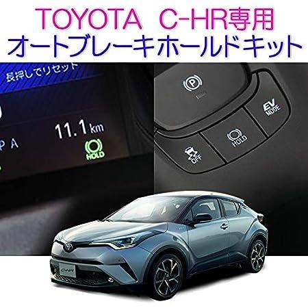 トヨタ C-HR 専用 オートブレーキホールドキット 完全カプラーオン Ver.2.0[N]