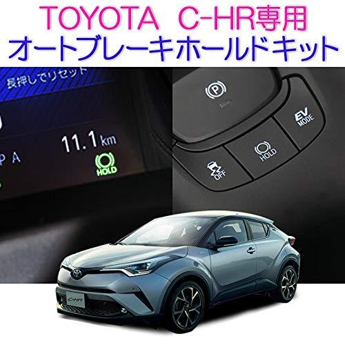 TOYOTA C-HR CHR専用 オートブレーキホールドキット