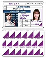 和田 まあや しあわせの保護色 免許証カード 乃木坂46 十一福神
