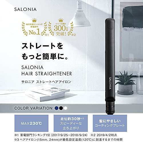 サロニア『ストレートヘアアイロン(SL-004S)』