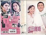 成田離婚 Vol.1 [VHS]