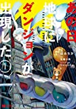 あの日地球にダンジョンが出現した(コミック) : 1 (モンスターコミックス)