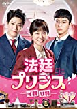 法廷プリンス-イ判サ判-DVD-BOX1[DVD]