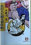 首打人左源太事件帖 (徳間文庫)