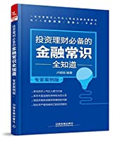 Investment and financial management of the necessary financial knowledge of all know (expert case version)