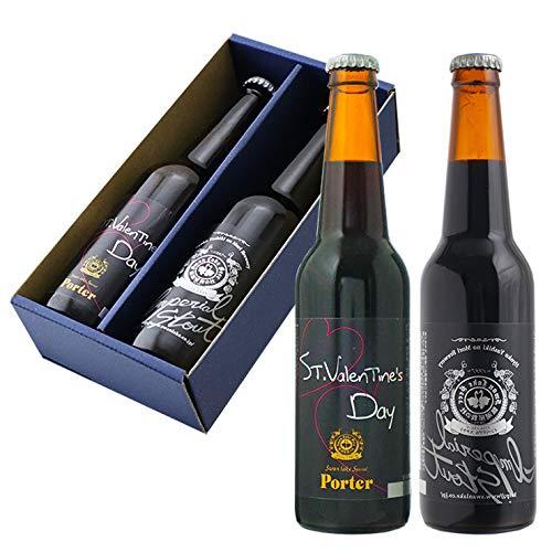 バレンタイン チョコレート ビール クラフトビール (ポーター) 最高級チョコレートモルトも使用し醸造した世界最高金賞ビール ポーター&長期熟成インペリアルスタウト バレンタイン限定セット 手提げ袋付き