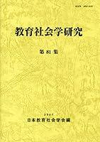 教育社会学研究〈第81集〉