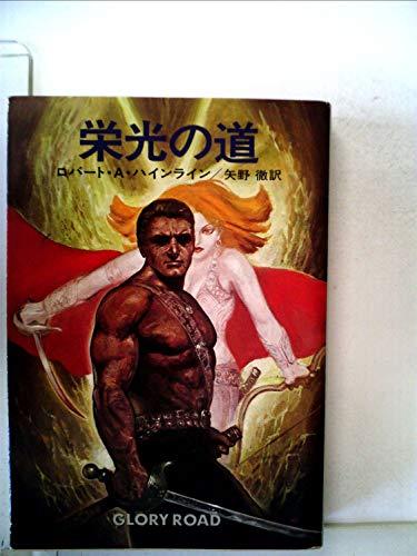 栄光の道 (1979年) (ハヤカワ文庫―SF)