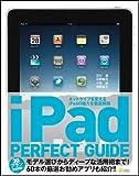 iPad PERFECT GUIDE (パーフェクトガイドシリーズ 8)