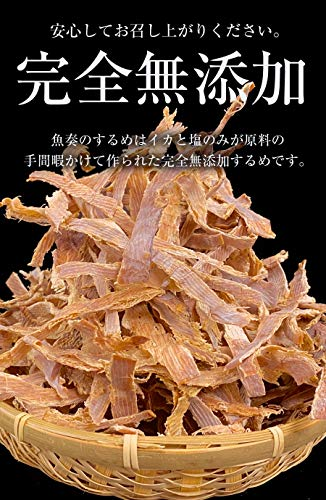 【おさかな問屋魚奏】あたりめ乾燥するめするめスルメ無添加メガ盛り200g送料無料