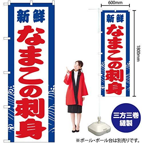 のぼり旗 なまこの刺身 YN-2939(三巻縫製 補強済み)(宅配便)